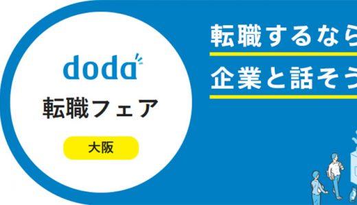 関西最大級doda転職フェア大阪2020年1月30日~2月1日