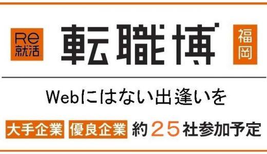 Re就活 転職博(福岡)2020年1月18日