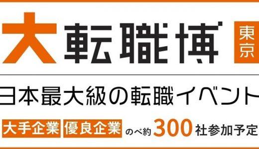 Re就活 大転職博(東京)2020年1月31日〜2月1日