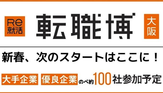 Re就活転職博(大阪)のアイキャッチ