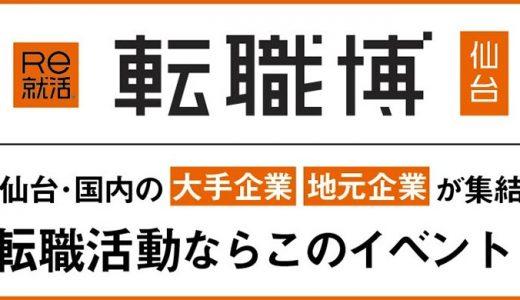 Re就活 転職博(仙台)2020年2月1日