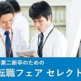 理系出身のためのdoda転職フェア東京