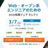 doda転職フェア東京webオープン系エンジニアのアイキャッチ画像