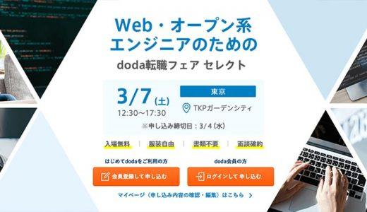 Web・オープン系エンジニアのためのdoda転職フェア2020年3月7日