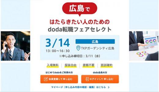 広島で働きたい人のためのdoda転職フェア2020年3月14日