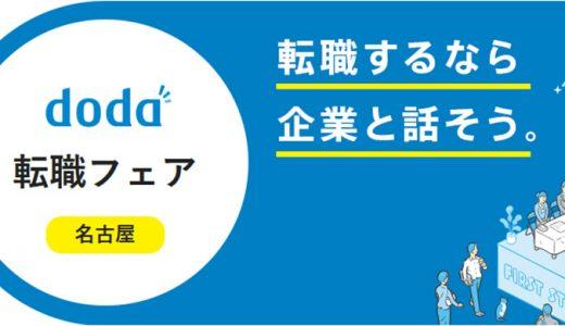 doda転職フェア名古屋2020年2月21日~22日