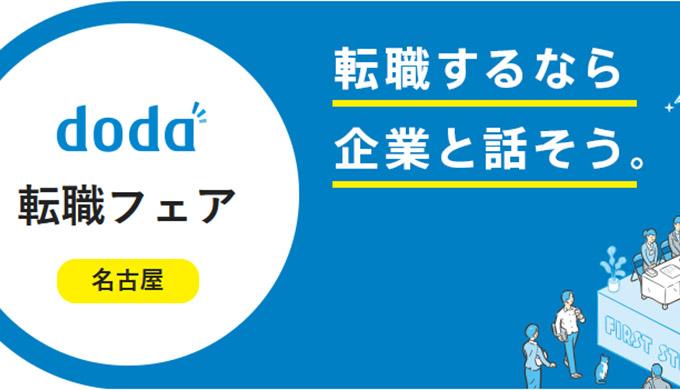 2020doda転職フェア名古屋のアイキャッチ画像