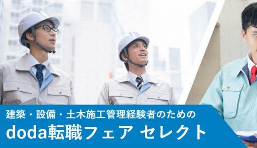 建築/設備/土木施工管理経験者のためのdoda転職フェアセレクト2020年2月23日