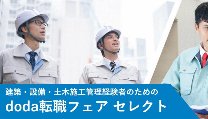 建築設備関係の転職フェア東京のアイキャッチ