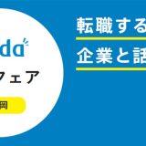 福岡転職フェアdodaのアイキャッチ画像