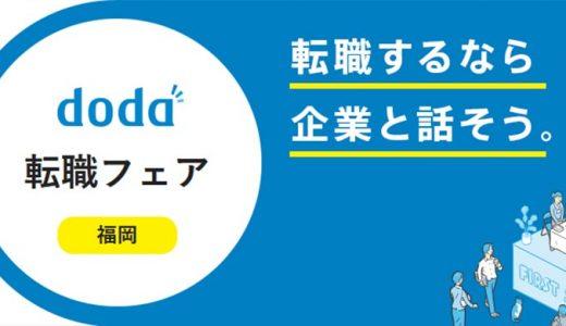 九州最大級の転職フェアin福岡2020年2月28日~29日