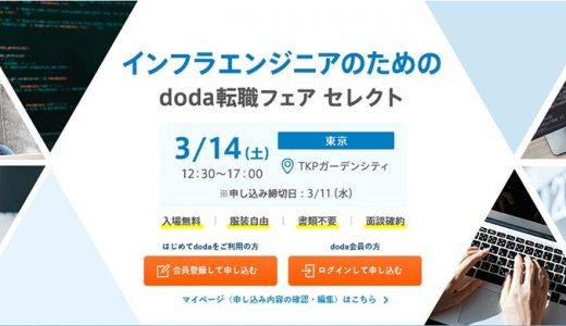 インフラエンジニアのためのdoda転職フェア2020年3月14日