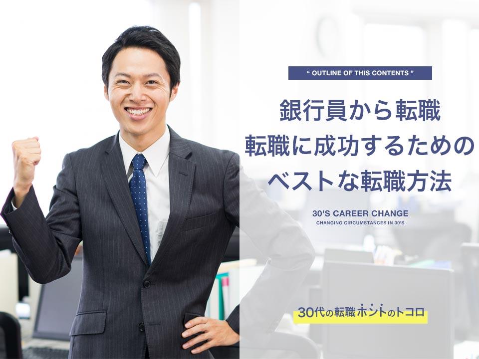 銀行員からの転職ベストな方法