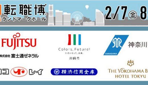 Re就活 転職博(横浜)2020年2月7日~8日