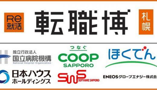 Re就活 転職博(札幌)2020年2月8日